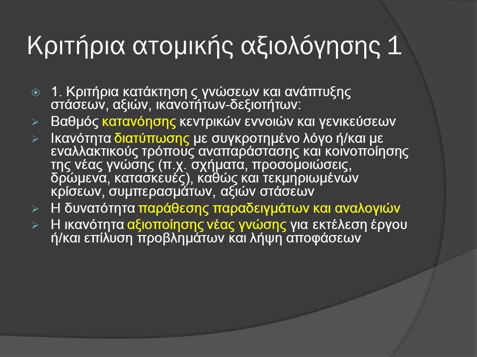 Κριτήρια ατομικής αξιολόγησης 1  1. Κριτήρια κατάκτηση ς γνώσεων και ανάπτυξης στάσεων, αξιών, ικανοτήτων-δεξιοτήτων:  Βαθμός κατανόησης κεντρικών ε