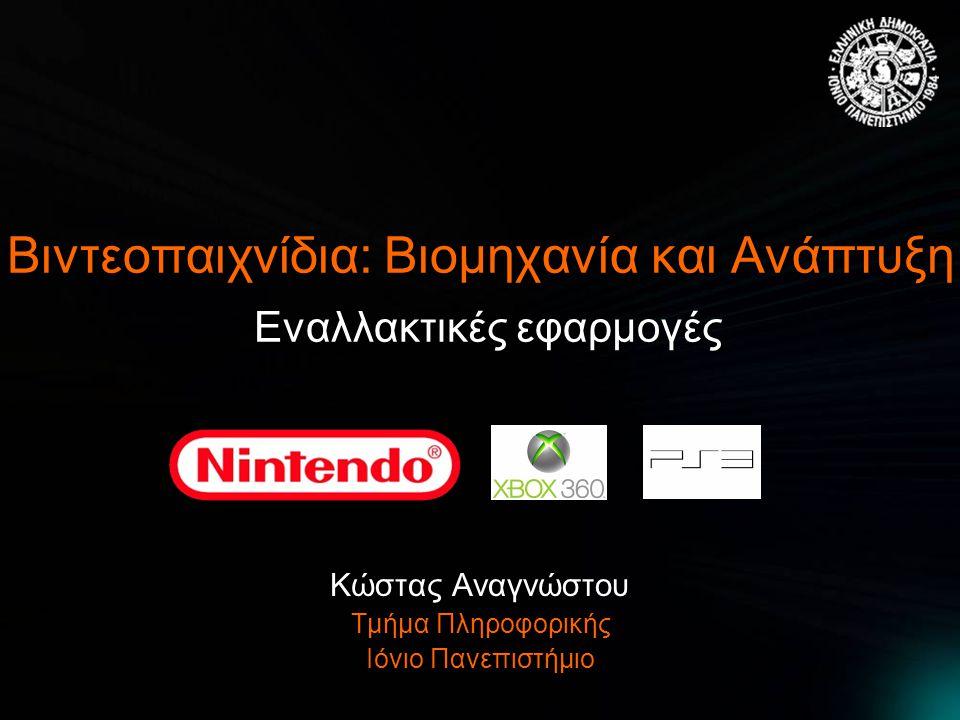 Βιντεοπαιχνίδια: Βιομηχανία και Ανάπτυξη Εναλλακτικές εφαρμογές Κώστας Αναγνώστου Τμήμα Πληροφορικής Ιόνιο Πανεπιστήμιο