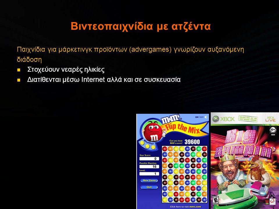Βιντεοπαιχνίδια με ατζέντα Παιχνίδια για μάρκετινγκ προϊόντων (advergames) γνωρίζουν αυξανόμενη διάδοση Στοχεύουν νεαρές ηλικίες Στοχεύουν νεαρές ηλικίες Διατίθενται μέσω Internet αλλά και σε συσκευασία Διατίθενται μέσω Internet αλλά και σε συσκευασία