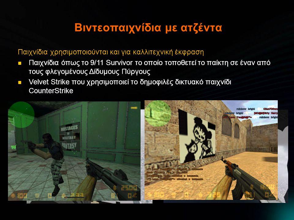 Βιντεοπαιχνίδια με ατζέντα Παιχνίδια χρησιμοποιούνται και για καλλιτεχνική έκφραση Παιχνίδια όπως το 9/11 Survivor το οποίο τοποθετεί το παίκτη σε έναν από τους φλεγομένους Δίδυμους Πύργους Velvet Strike που χρησιμοποιεί το δημοφιλές δικτυακό παιχνίδι CounterStrike