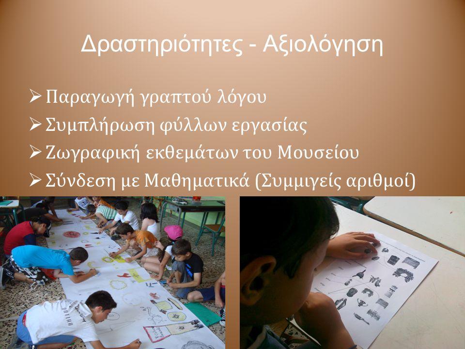 Δραστηριότητες - Αξιολόγηση  Παραγωγή γραπτού λόγου  Συμπλήρωση φύλλων εργασίας  Ζωγραφική εκθεμάτων του Μουσείου  Σύνδεση με Μαθηματικά (Συμμιγείς αριθμοί)