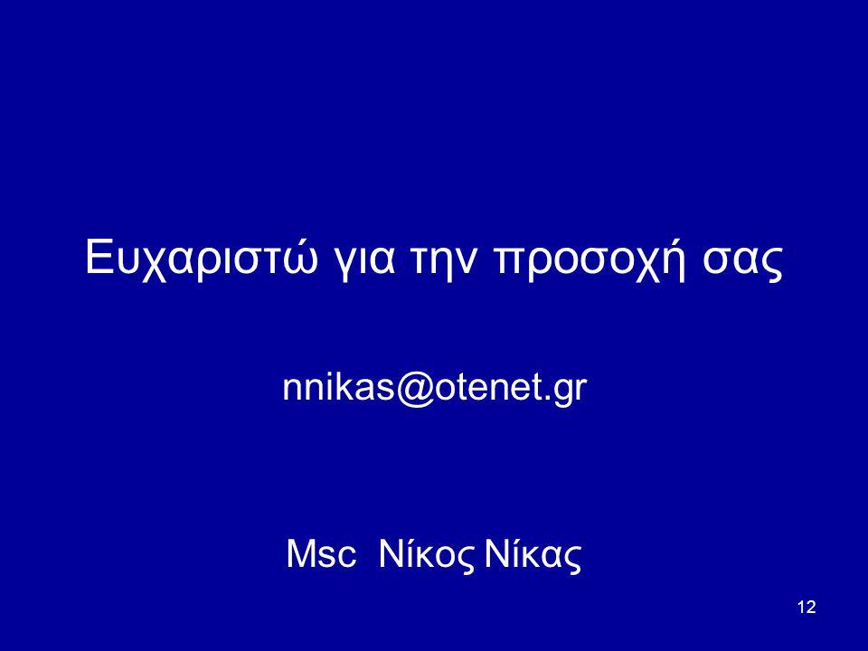 12 Ευχαριστώ για την προσοχή σας nnikas@otenet.gr Msc Νίκος Νίκας