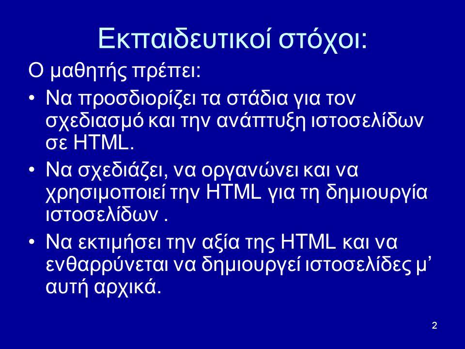 2 Εκπαιδευτικοί στόχοι: Ο μαθητής πρέπει: Να προσδιορίζει τα στάδια για τον σχεδιασμό και την ανάπτυξη ιστοσελίδων σε HTML.