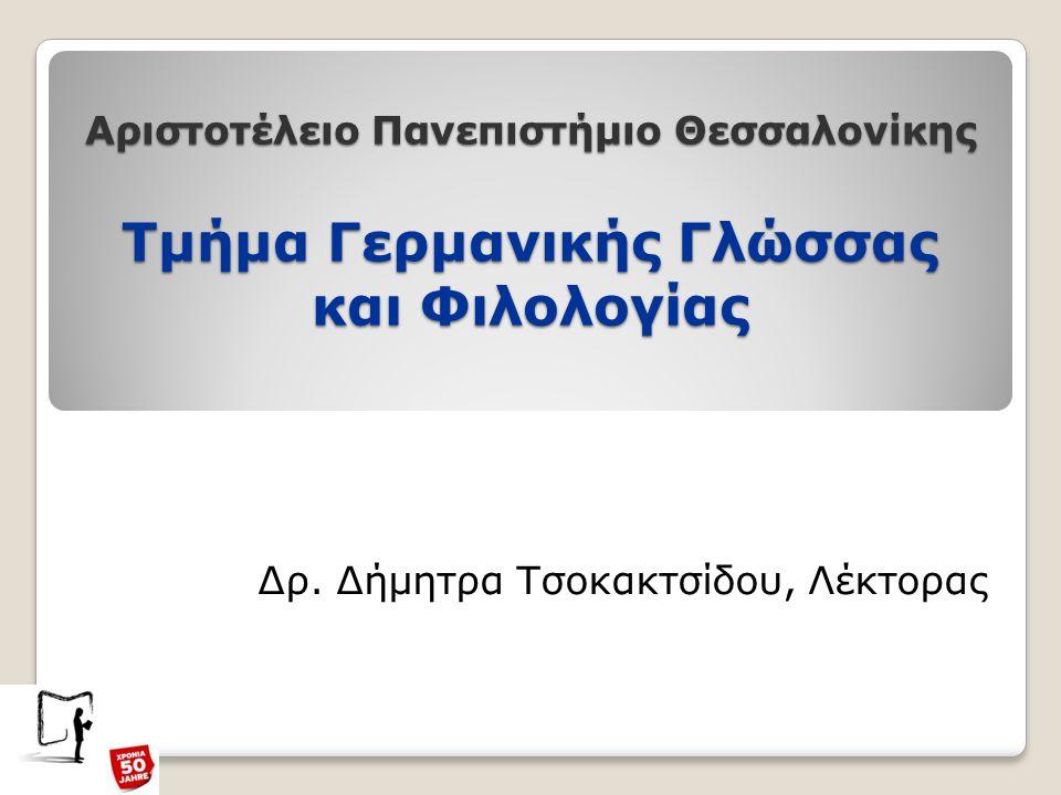 Αριστοτέλειο Πανεπιστήμιο Θεσσαλονίκης Τμήμα Γερμανικής Γλώσσας και Φιλολογίας Δρ.