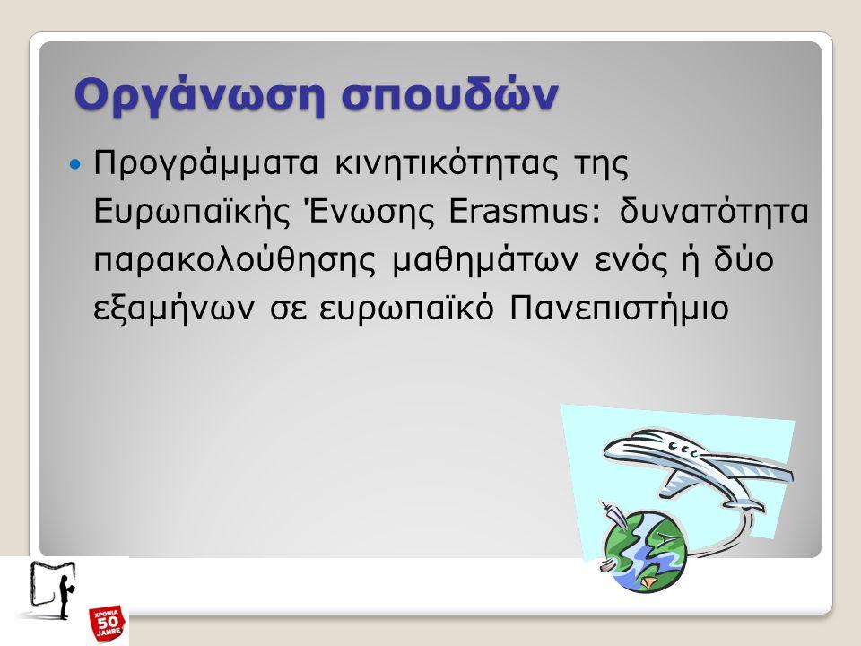 Οργάνωση σπουδών Προγράμματα κινητικότητας της Ευρωπαϊκής Ένωσης Erasmus: δυνατότητα παρακολούθησης μαθημάτων ενός ή δύο εξαμήνων σε ευρωπαϊκό Πανεπιστήμιο