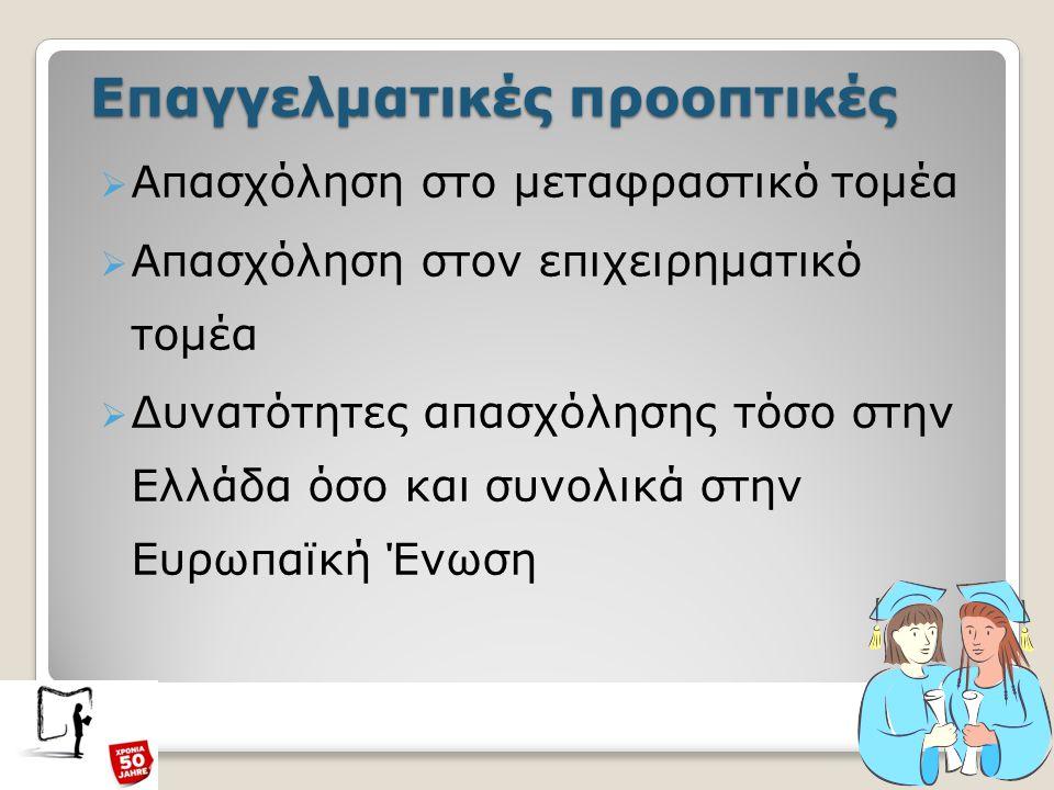 Επαγγελματικές προοπτικές  Απασχόληση στο μεταφραστικό τομέα  Απασχόληση στον επιχειρηματικό τομέα  Δυνατότητες απασχόλησης τόσο στην Ελλάδα όσο και συνολικά στην Ευρωπαϊκή Ένωση