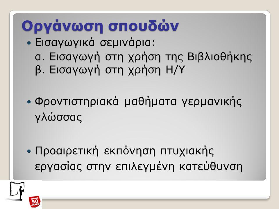 Οργάνωση σπουδών Εισαγωγικά σεμινάρια: α. Εισαγωγή στη χρήση της Βιβλιοθήκης β.