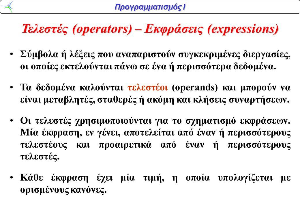 Προγραμματισμός Ι Τελεστές (operators) – Εκφράσεις (expressions) Σύμβολα ή λέξεις που αναπαριστούν συγκεκριμένες διεργασίες, οι οποίες εκτελούνται πάν