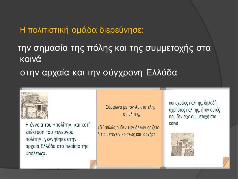 Η πολιτιστική ομάδα διερεύνησε: την σημασία της πόλης και της συμμετοχής στα κοινά στην αρχαία και την σύγχρονη Ελλάδα