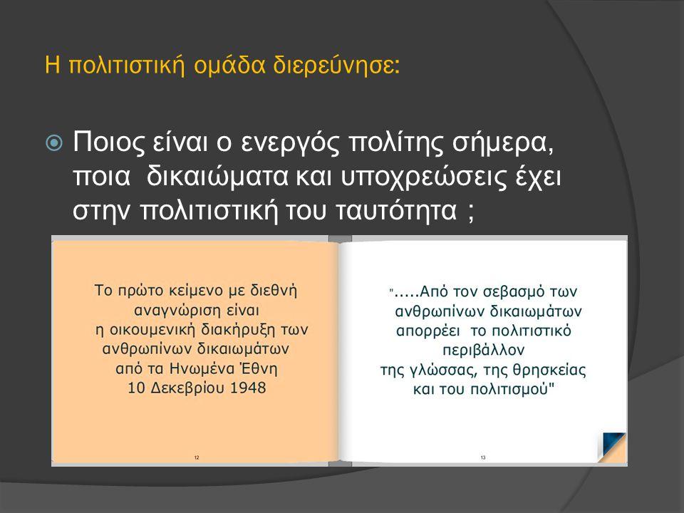 Η πολιτιστική ομάδα διερεύνησε:  Ποιος είναι ο ενεργός πολίτης σήμερα, ποια δικαιώματα και υποχρεώσεις έχει στην πολιτιστική του ταυτότητα ;