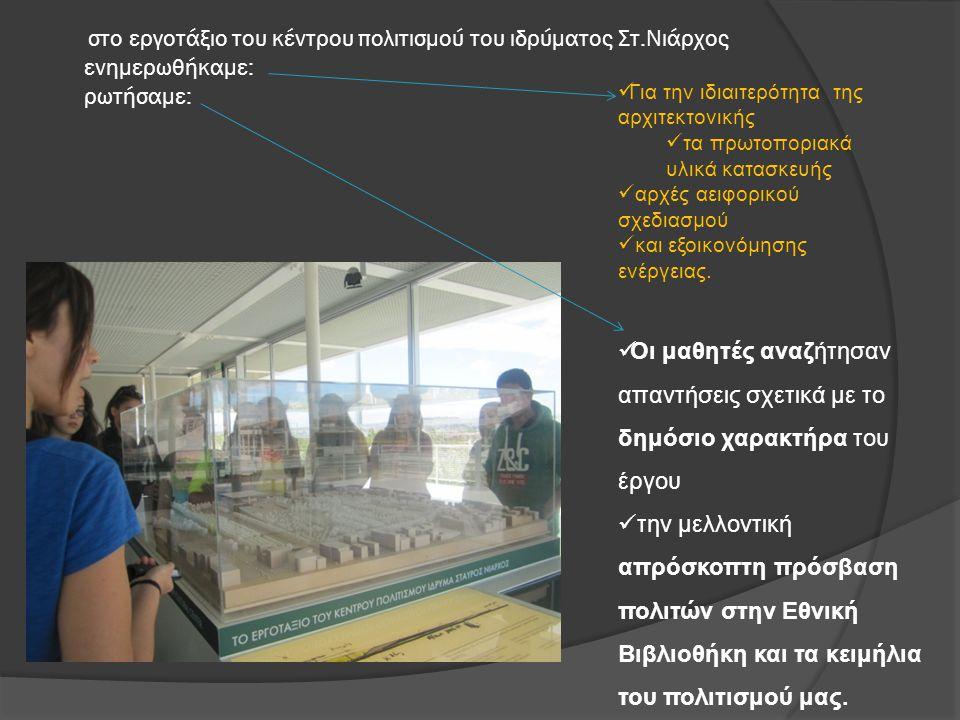 στο εργοτάξιο του κέντρου πολιτισμού του ιδρύματος Στ.Νιάρχος ενημερωθήκαμε: ρωτήσαμε: Για την ιδιαιτερότητα της αρχιτεκτονικής τα πρωτοποριακά υλικά