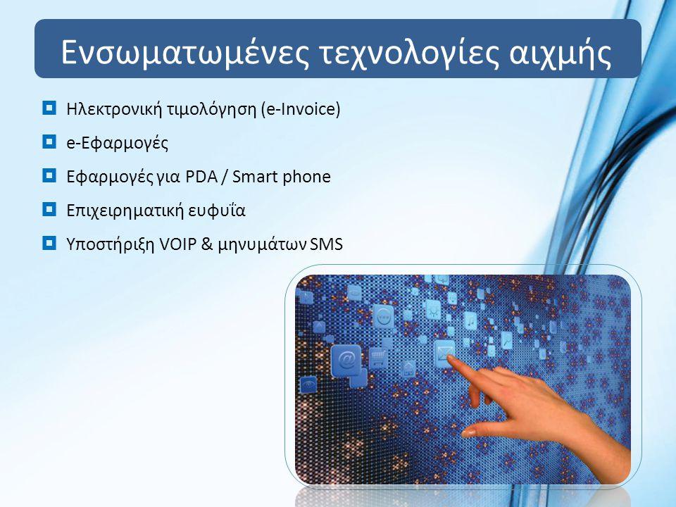 Ενσωματωμένες τεχνολογίες αιχμής  Ηλεκτρονική τιμολόγηση (e-Invoice)  e-Εφαρμογές  Εφαρμογές για PDA / Smart phone  Επιχειρηματική ευφυΐα  Υποστήριξη VOIP & μηνυμάτων SMS