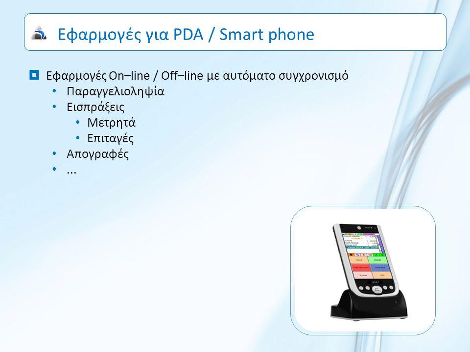 Εφαρμογές για PDA / Smart phone  Εφαρμογές On–line / Off–line με αυτόματο συγχρονισμό Παραγγελιοληψία Εισπράξεις Μετρητά Επιταγές Απογραφές...