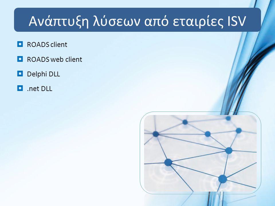 Ανάπτυξη λύσεων από εταιρίες ISV  ROADS client  ROADS web client  Delphi DLL .net DLL