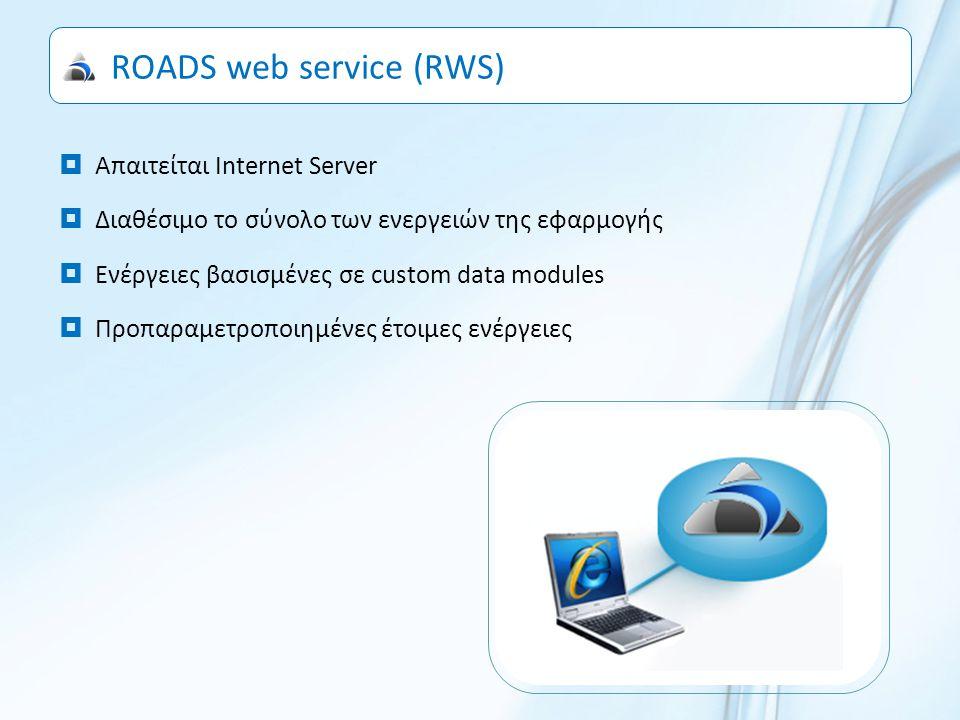 ROADS web service (RWS)  Απαιτείται Internet Server  Διαθέσιμο το σύνολο των ενεργειών της εφαρμογής  Ενέργειες βασισμένες σε custom data modules  Προπαραμετροποιημένες έτοιμες ενέργειες