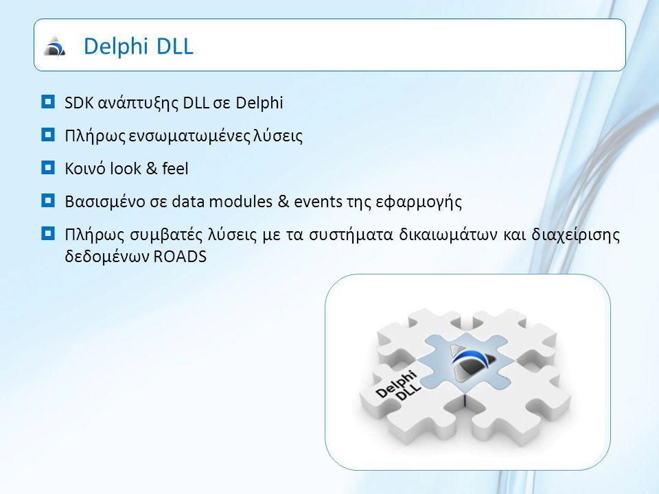 Delphi DLL  SDK ανάπτυξης DLL σε Delphi  Πλήρως ενσωματωμένες λύσεις  Κοινό look & feel  Βασισμένο σε data modules & events της εφαρμογής  Πλήρως συμβατές λύσεις με τα συστήματα δικαιωμάτων και διαχείρισης δεδομένων ROADS