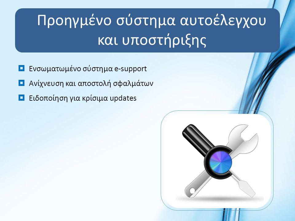 Προηγμένο σύστημα αυτοέλεγχου και υποστήριξης  Ενσωματωμένο σύστημα e-support  Ανίχνευση και αποστολή σφαλμάτων  Ειδοποίηση για κρίσιμα updates