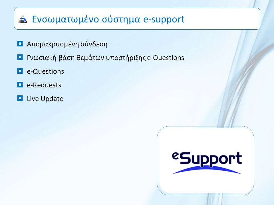 Ενσωματωμένο σύστημα e-support  Απομακρυσμένη σύνδεση  Γνωσιακή βάση θεμάτων υποστήριξης e-Questions  e-Questions  e-Requests  Live Update