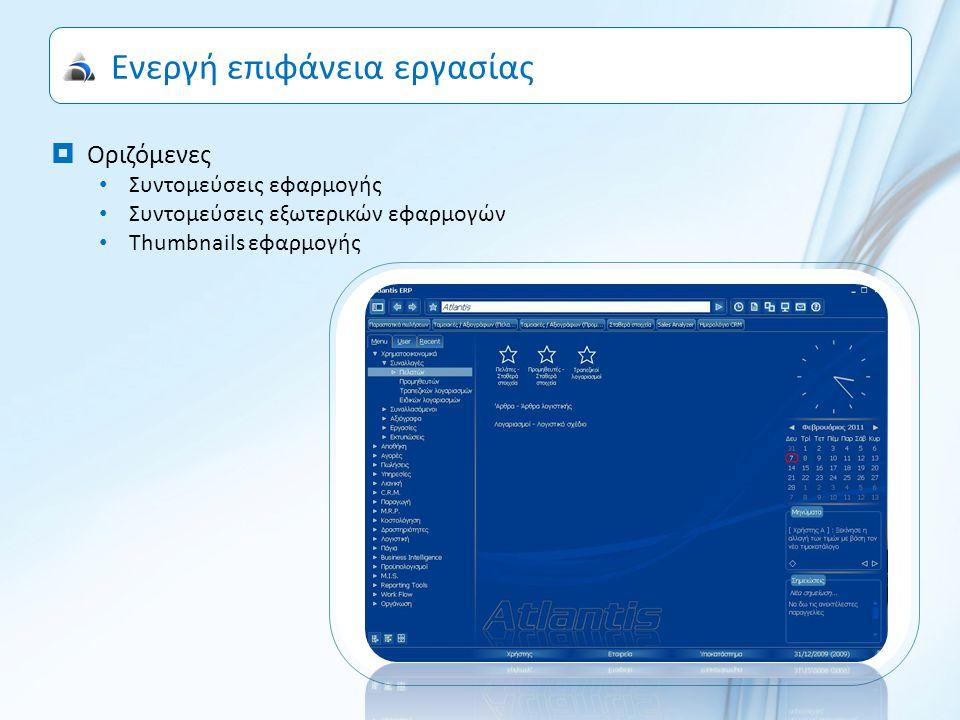 Ενεργή επιφάνεια εργασίας  Οριζόμενες Συντομεύσεις εφαρμογής Συντομεύσεις εξωτερικών εφαρμογών Thumbnails εφαρμογής