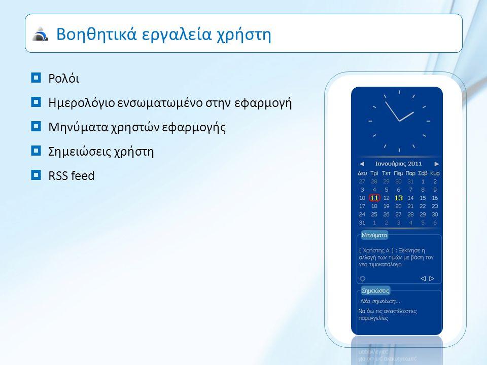 Βοηθητικά εργαλεία χρήστη  Ρολόι  Ημερολόγιο ενσωματωμένο στην εφαρμογή  Μηνύματα χρηστών εφαρμογής  Σημειώσεις χρήστη  RSS feed