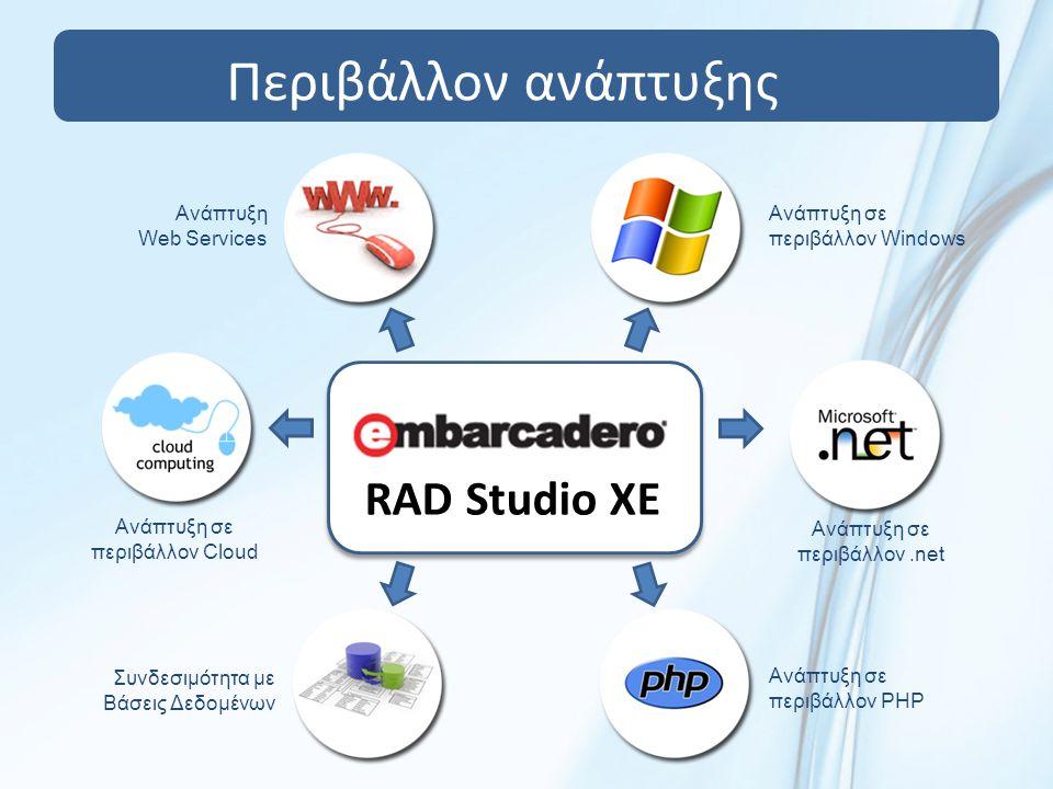 RAD Studio XE Περιβάλλον ανάπτυξης Ανάπτυξη σε περιβάλλον Windows Ανάπτυξη σε περιβάλλον.net Ανάπτυξη σε περιβάλλον PHP Συνδεσιμότητα με Βάσεις Δεδομένων Ανάπτυξη σε περιβάλλον Cloud Ανάπτυξη Web Services