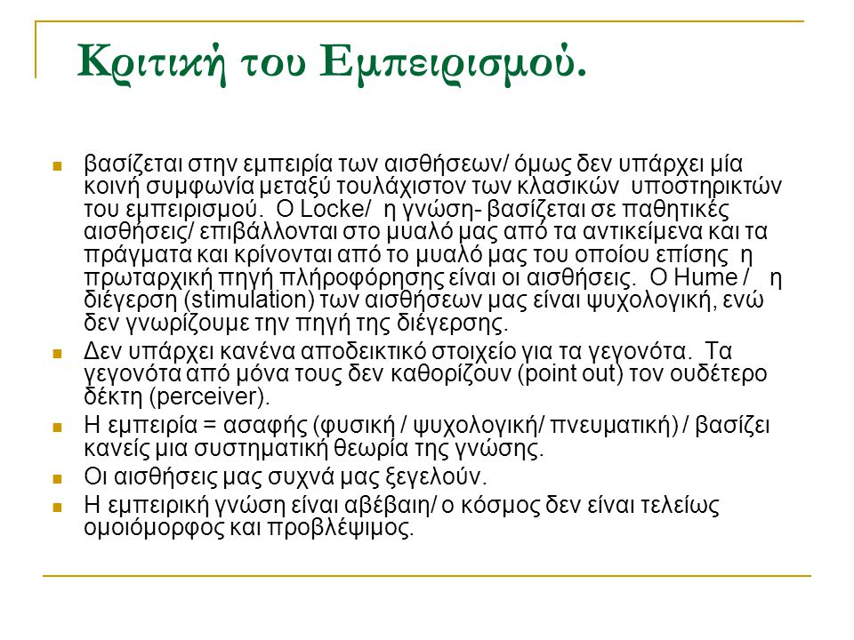Θετικισμός Continental European Empiricism appeared under the name of Positivism/ Εμπειρισμός και Θετικισμός =και τα δύο σημαίνουν βασικά το ίδιο Επιστημονική κοινωνική έρευνα χρησιμοποιεί τα εργαλεία των φυσικών επιστημών (π.χ., υποθέσεις, αξιώματα, απαγωγές (inferences), αυταπόδεικτες αλήθειες (postulates) Πραγματική γνώση είναι πιο αξιόπιστη Comte υιοθέτησε τον όρο θετικισμός