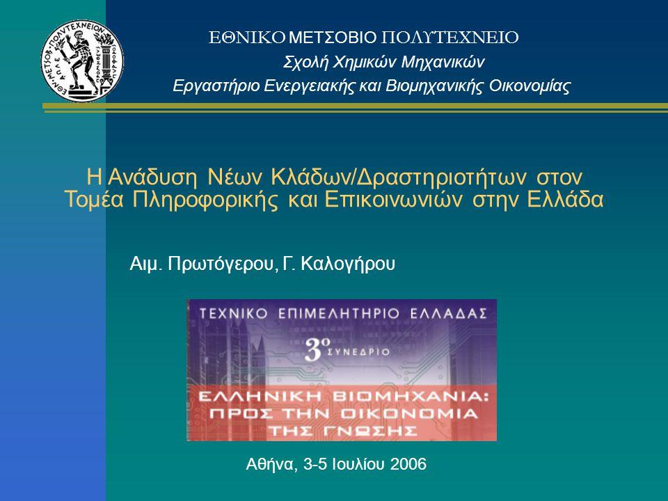 Η Ανάδυση Νέων Κλάδων/Δραστηριοτήτων στον Τομέα Πληροφορικής και Επικοινωνιών στην Ελλάδα ΕΘΝΙΚΟ ΜΕΤΣΟΒΙΟ ΠΟΛΥΤΕΧΝΕΙΟ Αιμ. Πρωτόγερου, Γ. Καλογήρου Σχ