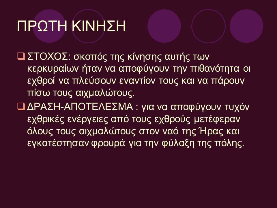 ΔΕΥΤΕΡΗ ΚΙΝΗΣΗ  ΣΤΟΧΟΣ: η δεύτερη κίνηση γίνεται από την πλευρά των Αθηναίων, οι οποίοι δεν σκοπεύουν να επιτεθούν στους Κερκυραίους καθώς επικρατεί σύγχυση.