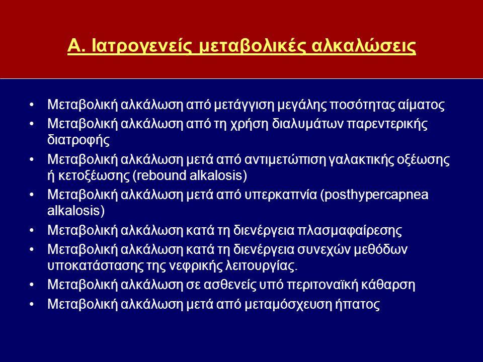 Κλινική προσέγγιση μεταβολικής αλκάλωσης : τα 2 ερωτήματα α) Ποια είναι η αρχική αιτία; -απώλεια υδρογονο-κατιόντων (H + ) από το γαστρεντερικό σύστημα ή τους νεφρούς (σύνηθες αίτιο) -εξωγενής χορήγηση διττανθρακικών (μάλλον σπάνιο αίτιο) -προϋπόθεση η συνύπαρξη και άλλων προδιαθεσικών παραγόντων με προεξάρχουσα τη νεφρική δυσλειτουργία β) Ποιοι είναι οι λόγοι διατήρησης της μεταβολικής αλκάλωσης; - διαταραχή στη νεφρική αποβολή των διττανθρακικών, συνήθως λόγω ελάττωσης του ενδαγγειακού όγκου, υποχλωραιμίας ή υποκαλιαιμίας