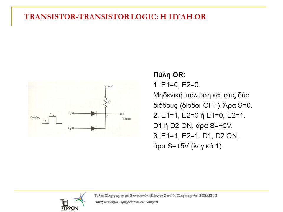 TRANSISTOR-TRANSISTOR LOGIC: Η ΠΥΛΗ OR Πύλη ΟR: 1.