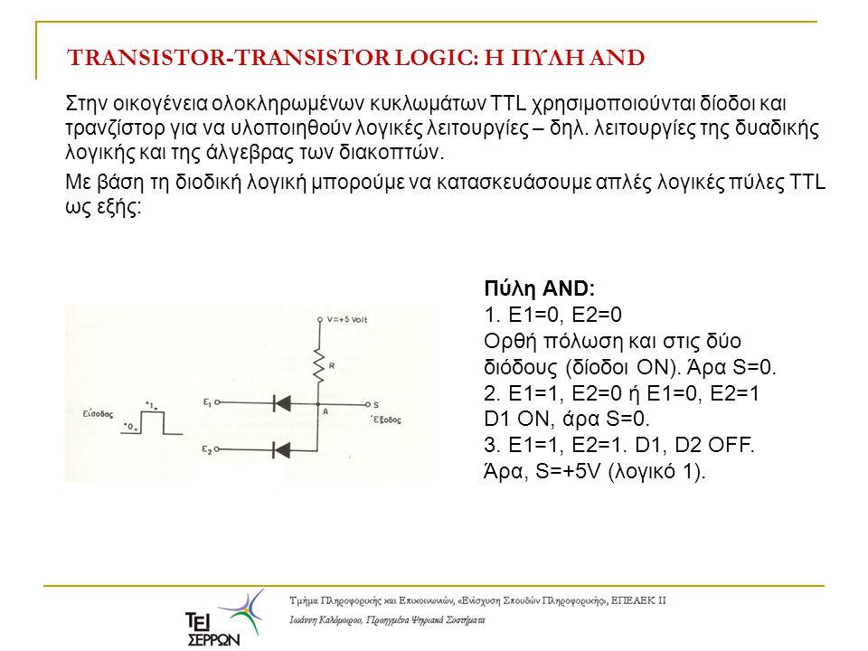 TRANSISTOR-TRANSISTOR LOGIC: Η ΠΥΛΗ AND Στην οικογένεια ολοκληρωμένων κυκλωμάτων TTL χρησιμοποιούνται δίοδοι και τρανζίστορ για να υλοποιηθούν λογικές λειτουργίες – δηλ.