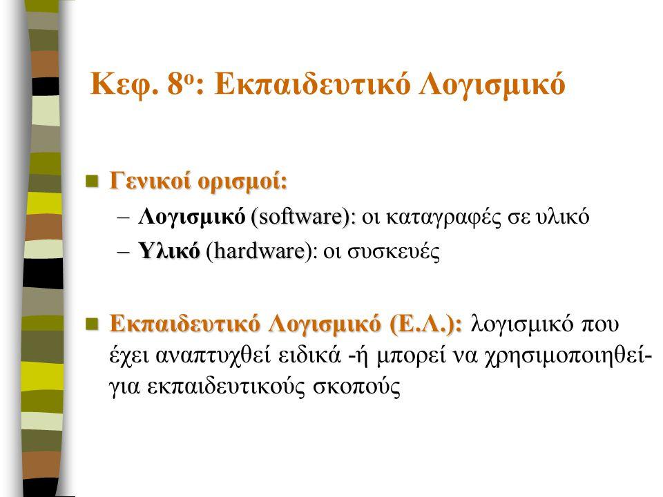 Κεφ. 8 ο : Εκπαιδευτικό Λογισμικό Γενικοί ορισμοί: Γενικοί ορισμοί: (software): –Λογισμικό (software): οι καταγραφές σε υλικό –Υλικό hardware –Υλικό (