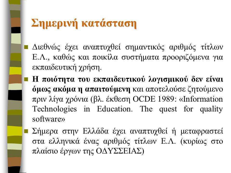 Σημερινή κατάσταση Διεθνώς έχει αναπτυχθεί σημαντικός αριθμός τίτλων Ε.Λ., καθώς και ποικίλα συστήματα προοριζόμενα για εκπαιδευτική χρήση.