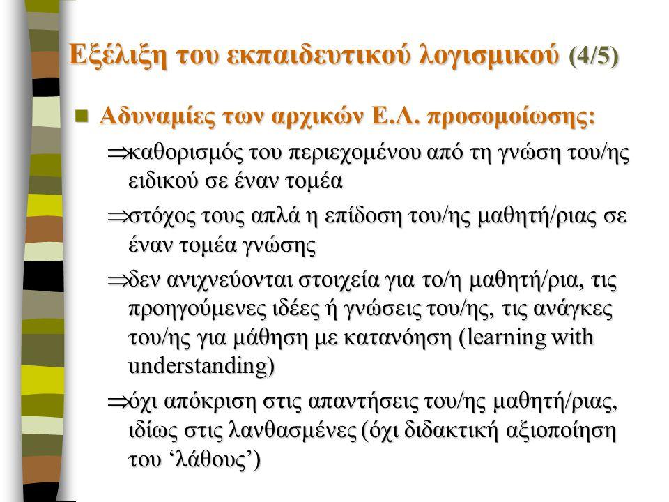 Εξέλιξη του εκπαιδευτικού λογισμικού (4/5) Αδυναμίες των αρχικών Ε.Λ.