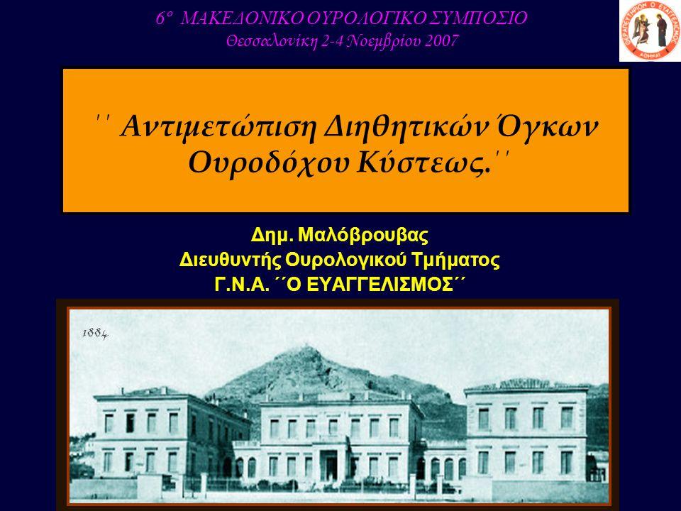 6º ΜΑΚΕΔΟΝΙΚΟ ΟΥΡΟΛΟΓΙΚΟ ΣΥΜΠΟΣΙΟ Θεσσαλονίκη 2-4 Νοεμβρίου 2007 Δημ.