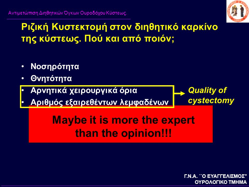 Maybe it is more the expert than the opinion!!.Γ.Ν.Α.