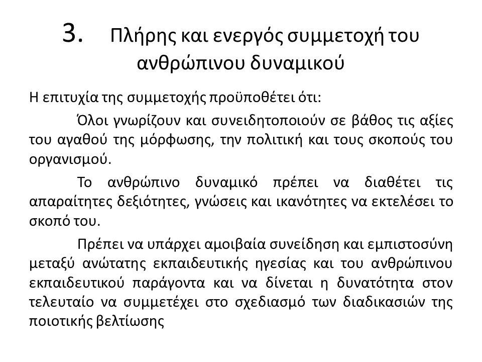 Κοινά προβλήματα κατά την αξιολόγηση Ασαφή πρότυπα Επίδραση του φωτοστέφανου Κεντρική τάση Επιείκεια ή αυστηρότητα Προκατάληψη