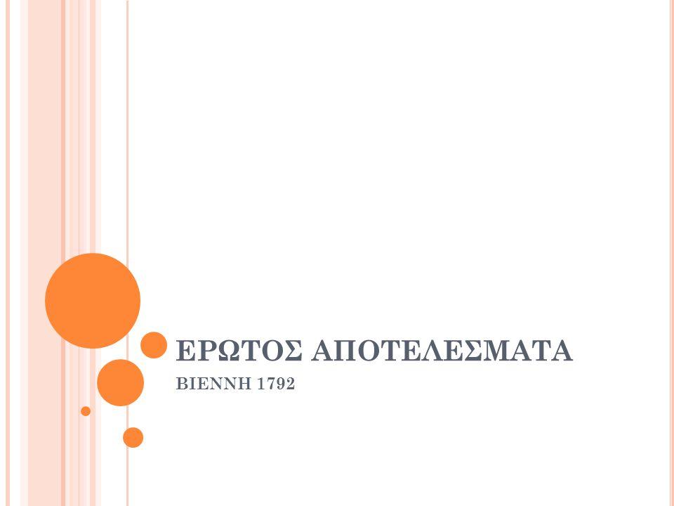 ΕΡΩΤΟΣ ΑΠΟΤΕΛΕΣΜΑΤΑ ΒΙΕΝΝΗ 1792