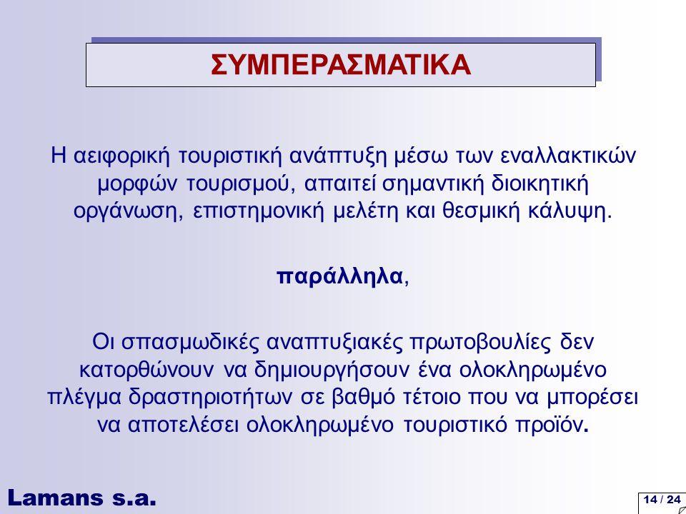 Lamans s.a. 14 / 24 Η αειφορική τουριστική ανάπτυξη μέσω των εναλλακτικών μορφών τουρισμού, απαιτεί σημαντική διοικητική οργάνωση, επιστημονική μελέτη