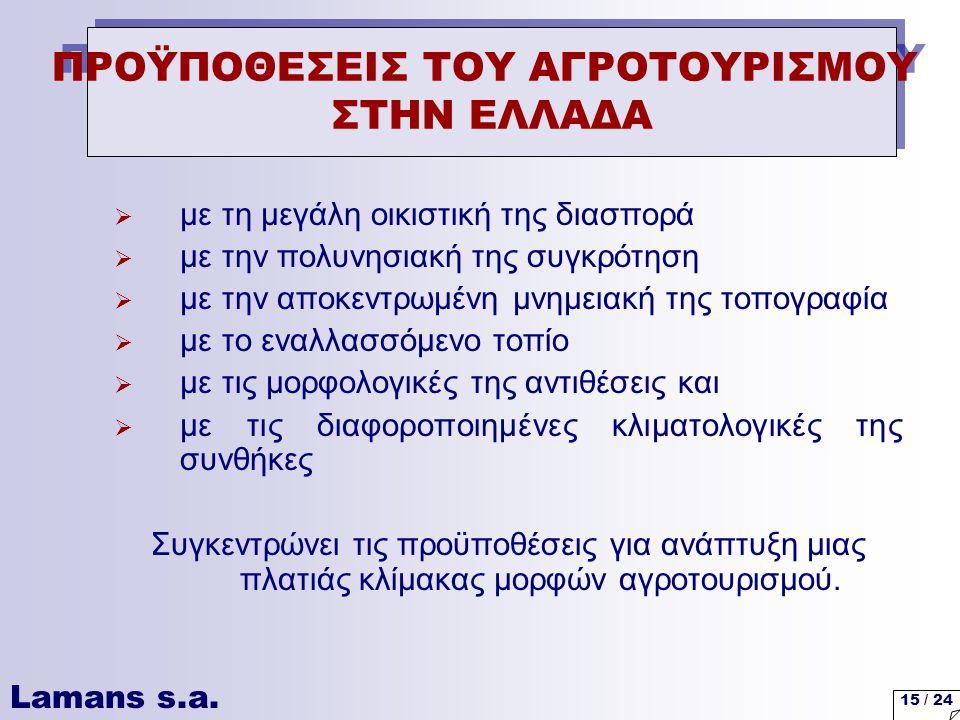 Lamans s.a. 15 / 24  με τη μεγάλη οικιστική της διασπορά  με την πολυνησιακή της συγκρότηση  με την αποκεντρωμένη μνημειακή της τοπογραφία  με το