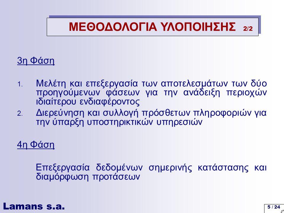 Lamans s.a. 5 / 24 3η Φάση 1. Μελέτη και επεξεργασία των αποτελεσμάτων των δύο προηγούμενων φάσεων για την ανάδειξη περιοχών ιδιαίτερου ενδιαφέροντος