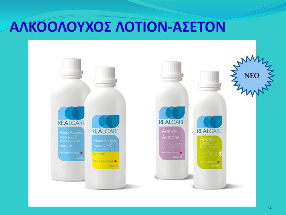 ΑΛΚΟΟΛΟΥΧΟΣ ΛΟΤΙΟΝ-ΑΣΕΤΟΝ 14 ΝΕΟ