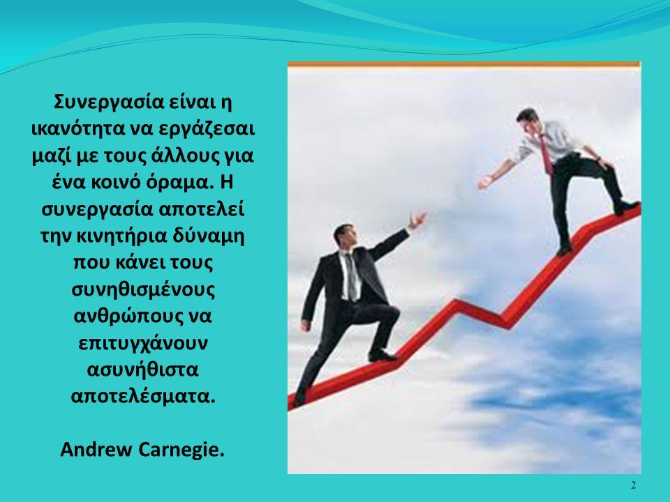 2 Συνεργασία είναι η ικανότητα να εργάζεσαι μαζί με τους άλλους για ένα κοινό όραμα. Η συνεργασία αποτελεί την κινητήρια δύναμη που κάνει τους συνηθισ