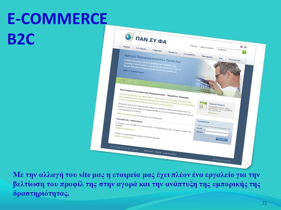 22 Με την αλλαγή του site μας η εταιρεία μας έχει πλέον ένα εργαλείο για την βελτίωση του προφίλ της στην αγορά και την ανάπτυξη της εμπορικής της δρα