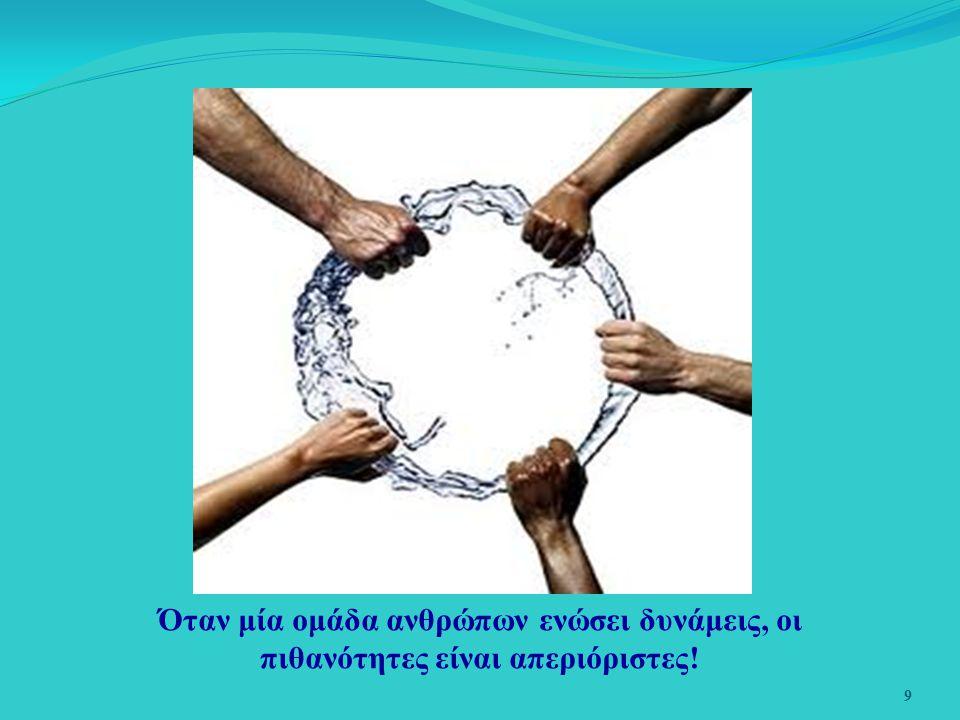 9 Όταν μία ομάδα ανθρώπων ενώσει δυνάμεις, οι πιθανότητες είναι απεριόριστες!