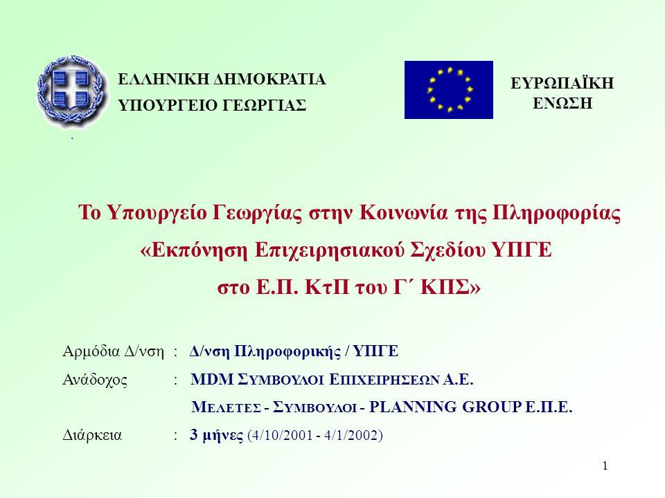 1 Το Υπουργείο Γεωργίας στην Κοινωνία της Πληροφορίας «Εκπόνηση Επιχειρησιακού Σχεδίου ΥΠΓΕ στο Ε.Π. ΚτΠ του Γ΄ ΚΠΣ» Αρμόδια Δ/νση : Δ/νση Πληροφορική