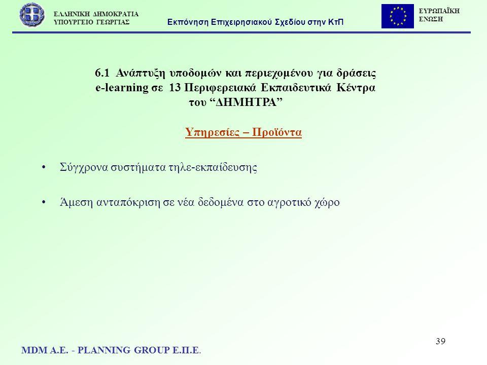 """39 6.1 Ανάπτυξη υποδομών και περιεχομένου για δράσεις e-learning σε 13 Περιφερειακά Εκπαιδευτικά Κέντρα του """"ΔΗΜΗΤΡΑ"""" Υπηρεσίες – Προϊόντα Σύγχρονα συ"""