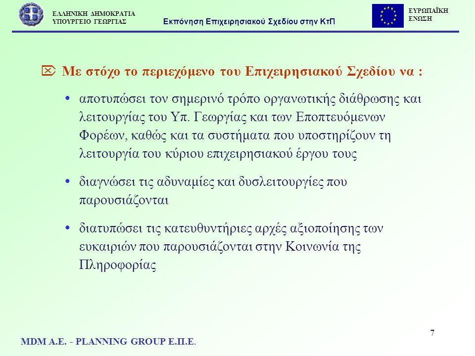 7  Με στόχο το περιεχόμενο του Επιχειρησιακού Σχεδίου να :  αποτυπώσει τον σημερινό τρόπο οργανωτικής διάθρωσης και λειτουργίας του Υπ. Γεωργίας και