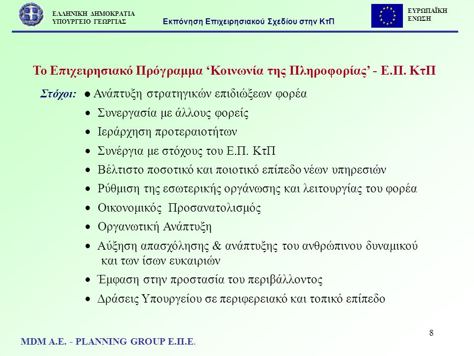 19 1.3 Ανάπτυξη ολοκληρωμένου συστήματος ΥΠΓΕ Υποσύστημα Γεωργίας - Αλιείας - Ζωϊκής Παραγωγής - Δασών Υπηρεσίες – Προϊόντα On line πληροφόρηση, παροχή στατιστικών στοιχείων αγροτικού τομέα Ενημέρωση – πληροφόρηση Γεωπόνων μέσω δικτύου / ενδοδικτύου Δίκτυο κτηνοτροφικών μονάδων (γενετική βελτίωση) Χορήγηση ψηφιοποιημένου υλικού –Θεματικοί χάρτες (Δασικοί, καλλιεργειών, υδάτων, κτλ.) –Διαγράμματα –Τεχνικά στοιχεία Εκπόνηση Επιχειρησιακού Σχεδίου στην ΚτΠ MDM Α.Ε.