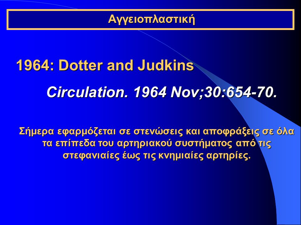 Αγγειοπλαστική Αγγειοπλαστική 1964: Dotter and Judkins Circulation.